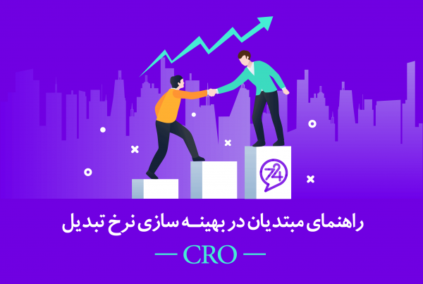 marketing724-cro1